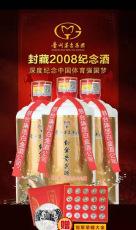 茅臺封藏2008紀念酒