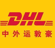 合肥DHL國際快遞公司 合肥DHL快遞服務中心