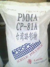 亞克力PMMA 璐彩特 CP-51A起噸價格