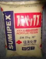 日本住友HT55X 高抗沖擊 導光級PMMA