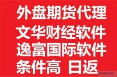 上海信管家低手續費