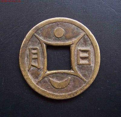正規現金交易古幣大泉五十的大公司