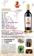 寶隆莊園紅葡萄酒