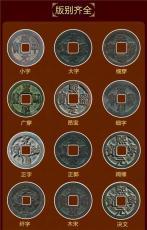 華夏傳世幣王