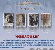 魅力中國珍郵紀念冊