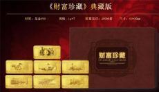 財富珍藏典藏版三套人民幣主景圖金條