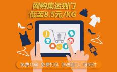 深圳网购件集运转运回台湾 价格低至8元每KG
