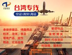 浙江锂电池内置电池产品可以这样快递回台湾