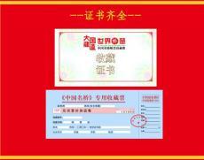 世界桥楚中国名桥邮票珍藏册