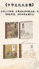 中華文化大全集
