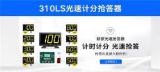 310型無線電腦記分搶答器出租出售
