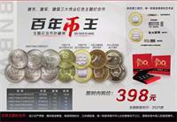 百年币王主题纪念币珍藏册