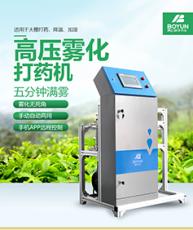大棚高壓霧化打藥機全自動打藥系統霧化降溫