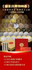 国家庆典特种币