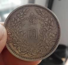赤峰全市袁大头老银锭银元上门回收公司地址