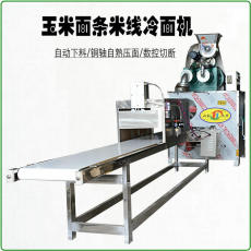 自动切断玉米面条机自熟冷面机一机多用