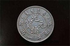 新疆省造光绪元宝到哪里私下交易