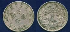宣统大清银币壹圆私下交易价格有多少