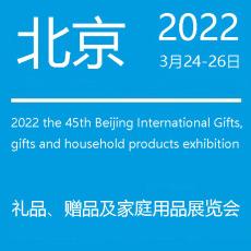 2022第45屆北京國際禮品贈品及家庭用品展