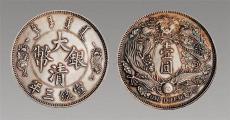 专业展览展销大清银币壹圆样币的公司