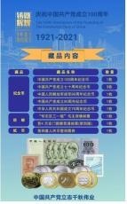 鑄就輝煌郵鈔幣典藏冊