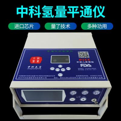 中科氢量平通仪-富氢水足疗仪