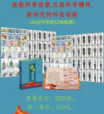 中國現代科學家郵票珍藏冊