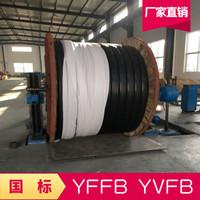 YVFB YVFBP扁電纜