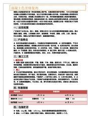 鳳慶混凝土色差修復劑使用范圍 生產商