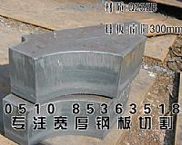 Q235厚板套料切割