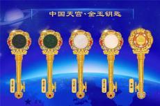 航天國禮中國天宮金玉鑰匙