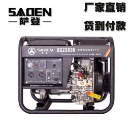 萨登3KW便携式开架低噪音柴油发电机