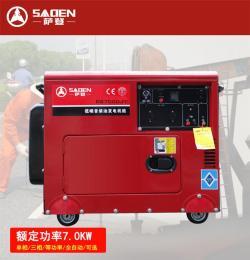 萨登7KW低噪音小型柴油发电机220V