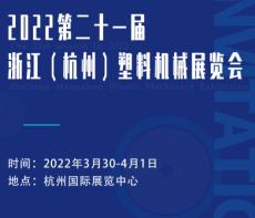 2022第21届中国杭州塑料机械展览会