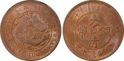 2021年大清铜币直字版在哪收购