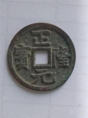 2021年正隆元宝回收价位