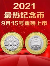 國家慶典特種幣