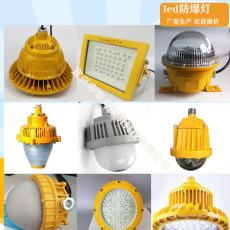 BAD85-C 防爆高效节能LED灯厂家价格