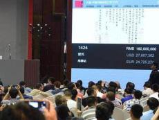 2022年北京保利春季拍卖会报名联系方式