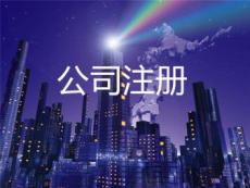 青島平度企業申領小微企業補助的條件代理記