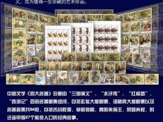 中国文学四大名著珍邮
