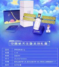 中国航天主题文创礼盒梦想启航金