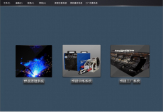 焊接3D虚拟软件