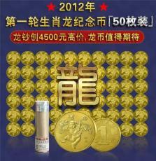 一筒千金新中國原封原卷紀念幣