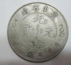 广东省造光绪元宝的收购价格怎么样