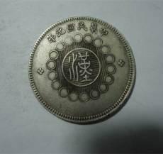 2021年四川银币收购工作流程