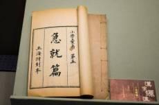 2021年清代古书籍收购及鉴定