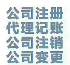 專業注冊深圳公司記賬報稅