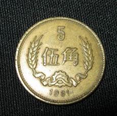 1985年五角長城幣回收網站 即可查詢報價