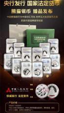 中国熊猫银币发行40周年封装评级特别纪念版